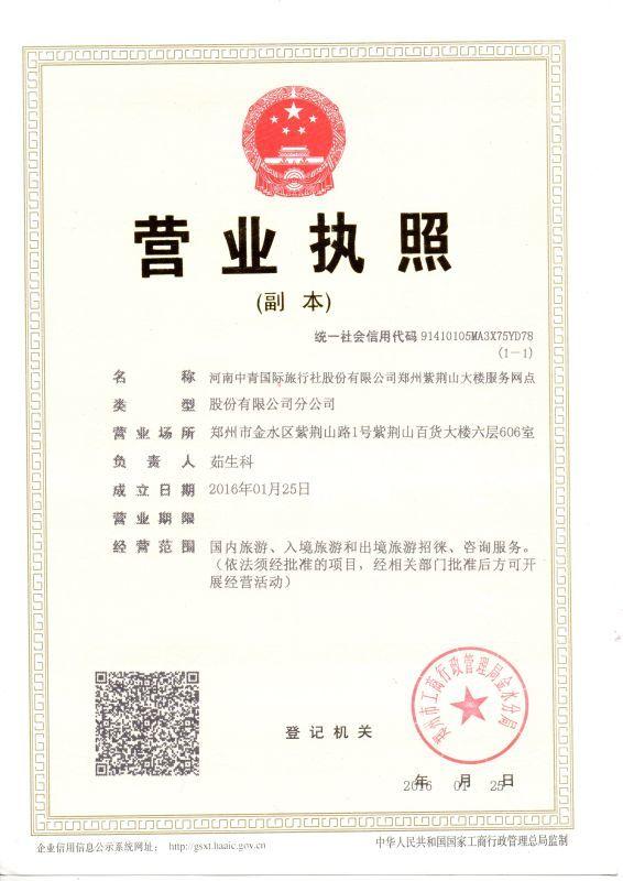 中青旅行社营业执照