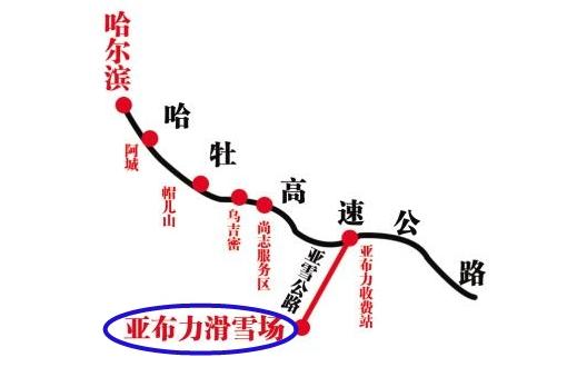 哈尔滨-亚布力高速线路图-河南省中国青年旅行社