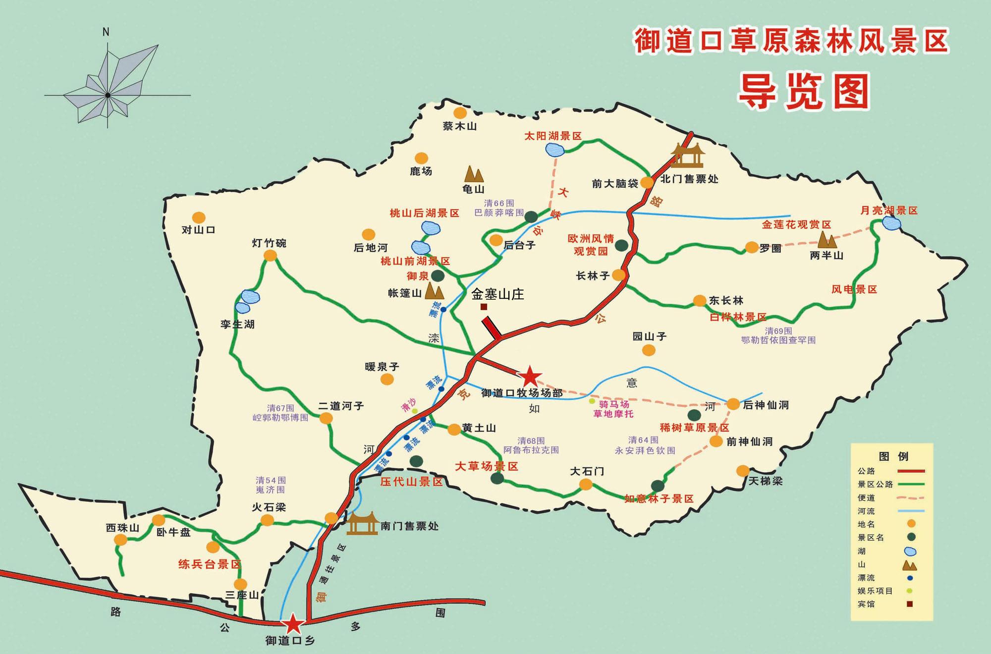 河南青年旅社,郑州旅行社,河 北坝 上草原