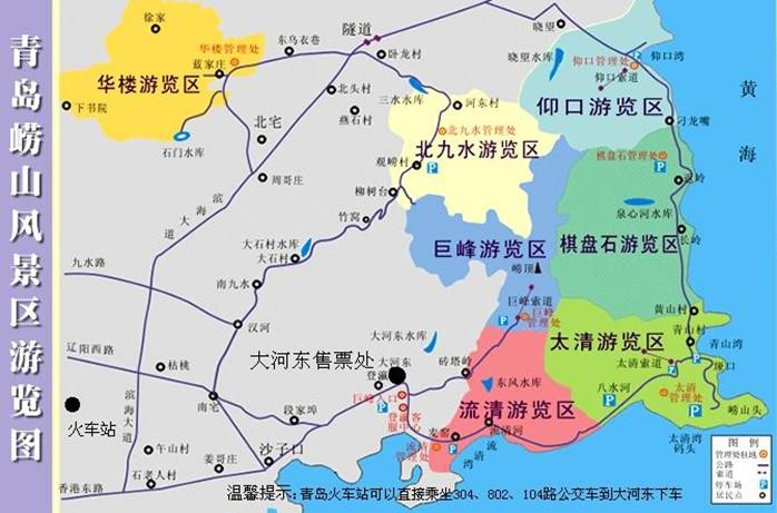 河南青年旅行社,郑州旅行社,山 东 青 岛