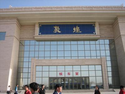 郑州旅游公司,河南旅游公司,中国青年旅行社,敦 煌火车站