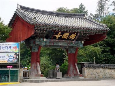 郑州旅游公司,河南旅游公司,郑州青年旅行社,韩 国庆州佛国寺