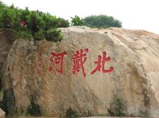 秦皇岛、南北戴河、沙雕双卧四日游