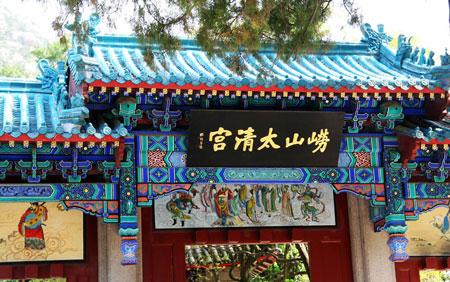 河南青年旅行社,郑州旅游公司,山 东崂 山