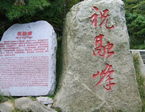 郑州旅游公司,河南旅游公司,郑州青年旅行社,祝融峰