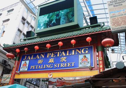 郑州旅游公司,河南旅游公司,郑州青年旅行社,马 来西亚唐人街