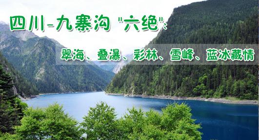 错峰旅游,九寨实惠