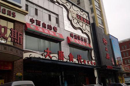 河南旅游公司,郑州旅游公司,东 北长 春