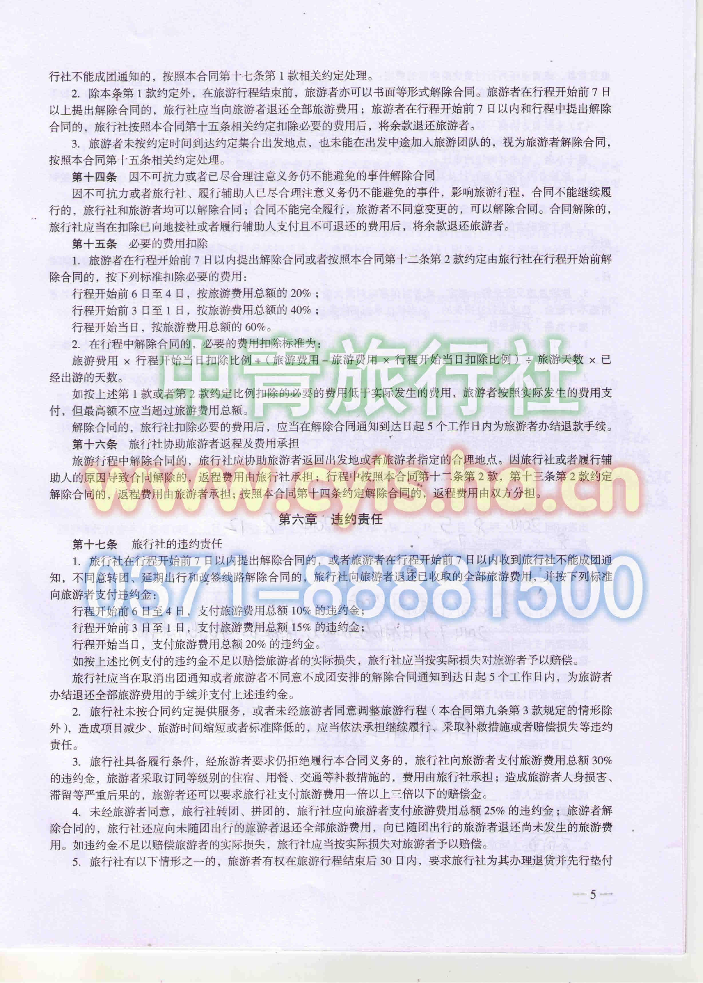 河南中青旅行社国内旅游合同