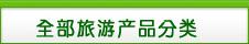 河南中青旅行社全部旅游产品分类